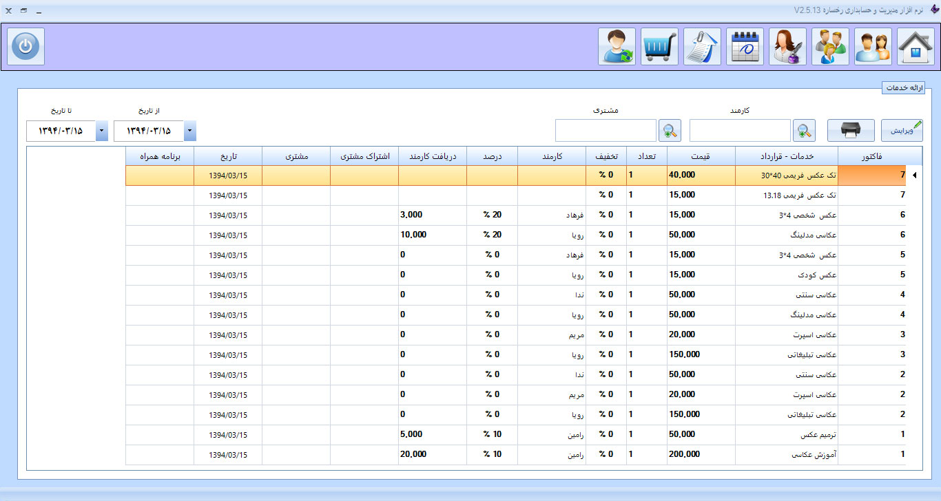 دانلود نرم افزار حسابداری عکاسی